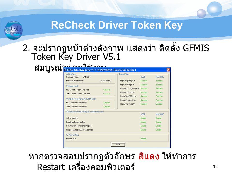 ReCheck Driver Token Key
