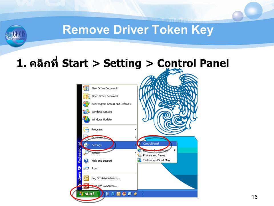 Remove Driver Token Key