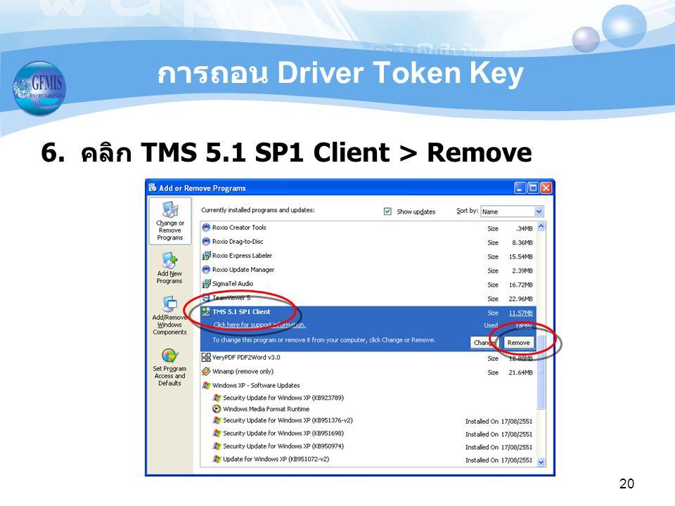 การถอน Driver Token Key