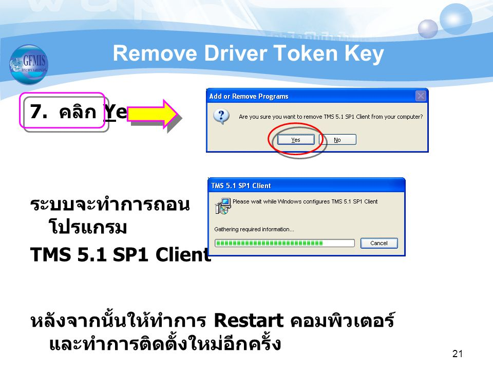 Remove Driver Token Key