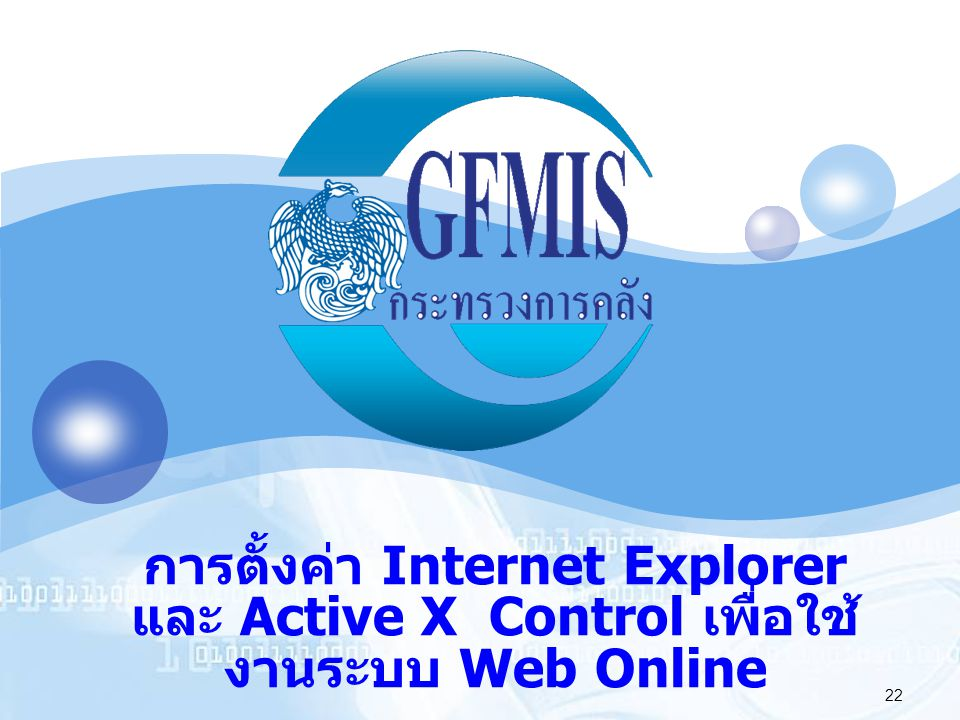 การตั้งค่า Internet Explorerและ Active X Control เพื่อใช้งานระบบ Web Online