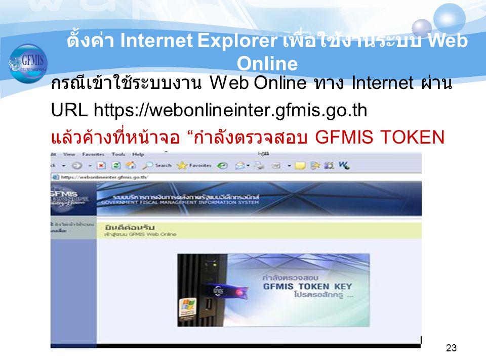 ตั้งค่า Internet Explorer เพื่อใช้งานระบบ Web Online