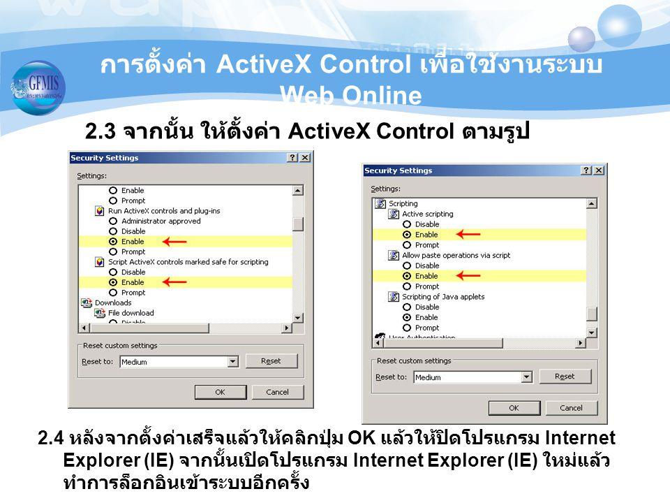การตั้งค่า ActiveX Control เพื่อใช้งานระบบ Web Online