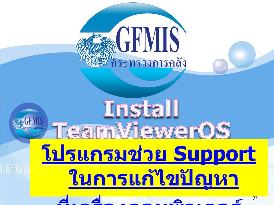 โปรแกรมช่วย Support ในการแก้ไขปัญหา ที่เครื่องคอมพิวเตอร์หน่วยงาน