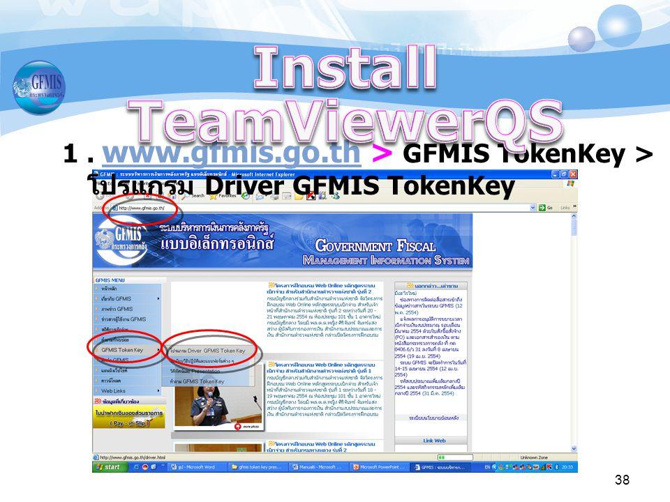 Install TeamViewerQS 1 . www.gfmis.go.th > GFMIS TokenKey > โปรแกรม Driver GFMIS TokenKey