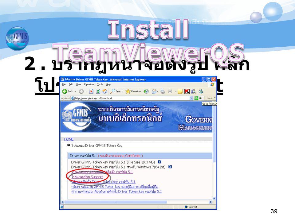 Install TeamViewerQS 2 . ปรากฎหน้าจอดังรูป คลิก โปรแกรมช่วย Support