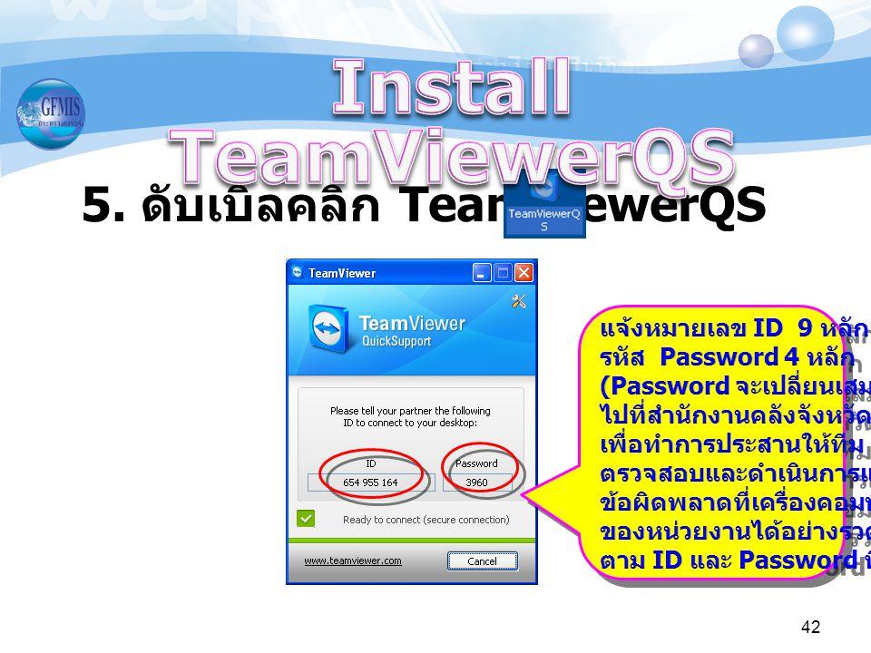 Install TeamViewerQS 5. ดับเบิลคลิก TeamViewerQS