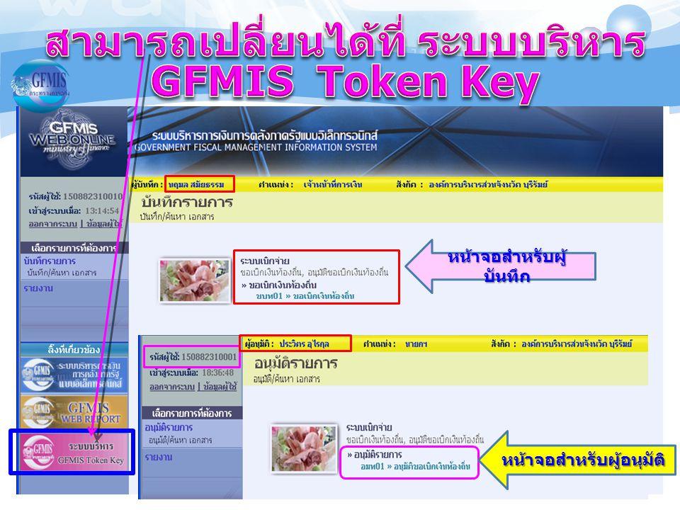 สามารถเปลี่ยนได้ที่ ระบบบริหาร GFMIS Token Key