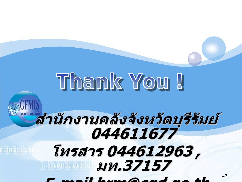 สำนักงานคลังจังหวัดบุรีรัมย์ 044611677