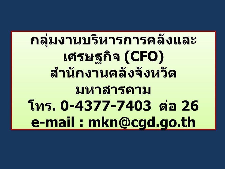 กลุ่มงานบริหารการคลังและเศรษฐกิจ (CFO) สำนักงานคลังจังหวัดมหาสารคาม โทร.