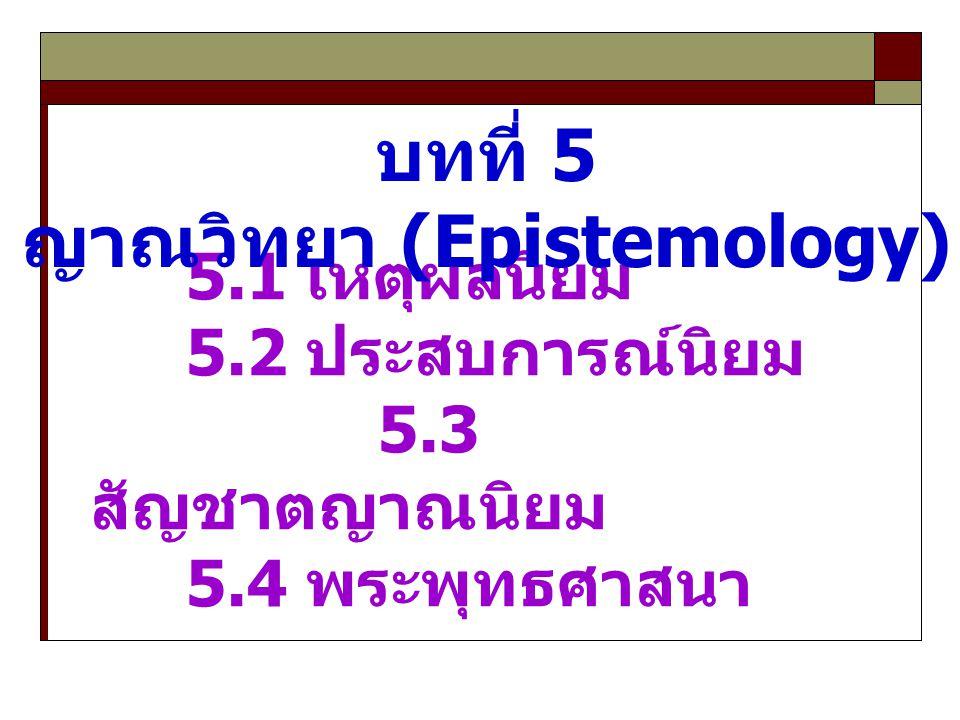 5.1 เหตุผลนิยม 5.2 ประสบการณ์นิยม 5.3 สัญชาตญาณนิยม 5.4 พระพุทธศาสนา