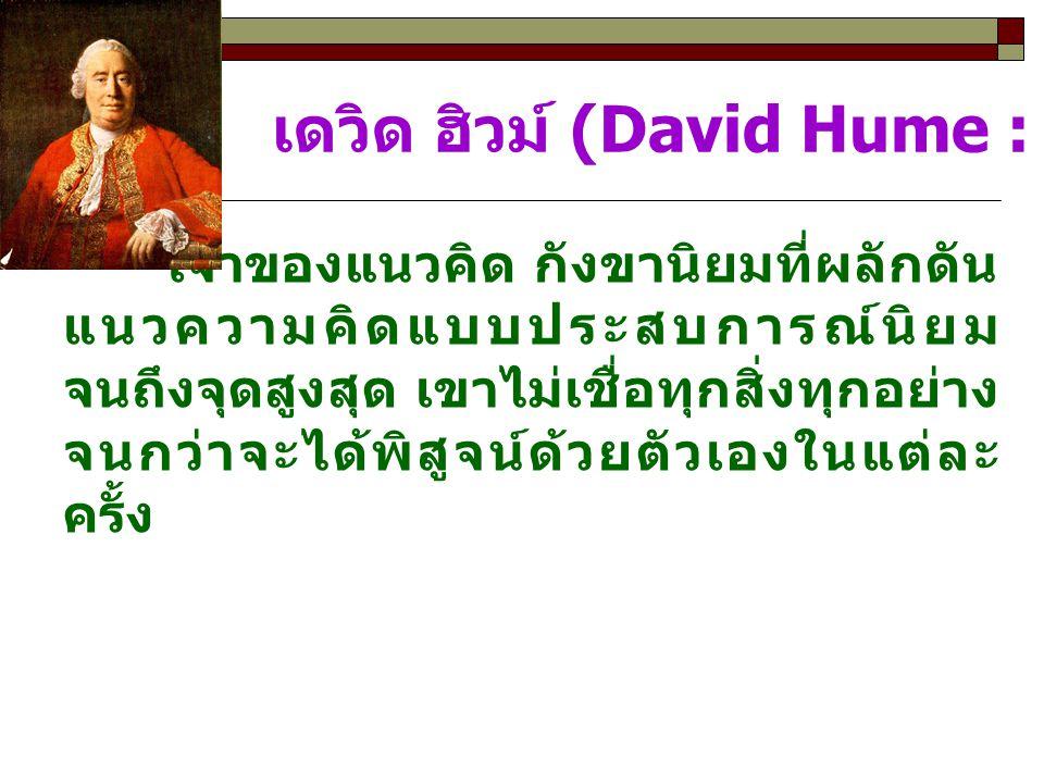 เดวิด ฮิวม์ (David Hume : 1711 – 1776)
