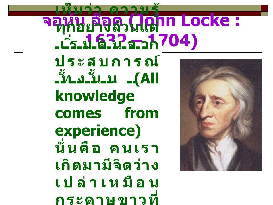 จอห์น ล็อค (John Locke : 1632 – 1704)