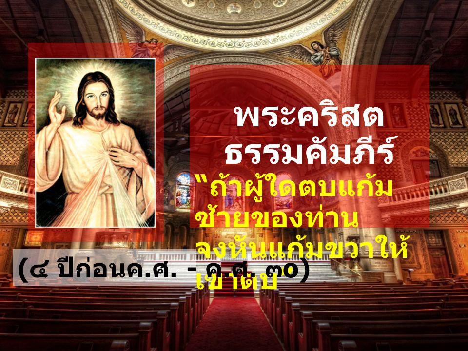 พระคริสตธรรมคัมภีร์ ถ้าผู้ใดตบแก้มซ้ายของท่าน จงหันแก้มขวาให้เขาตบ
