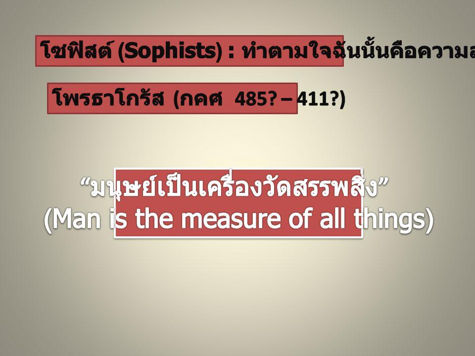มนุษย์เป็นเครื่องวัดสรรพสิ่ง (Man is the measure of all things)