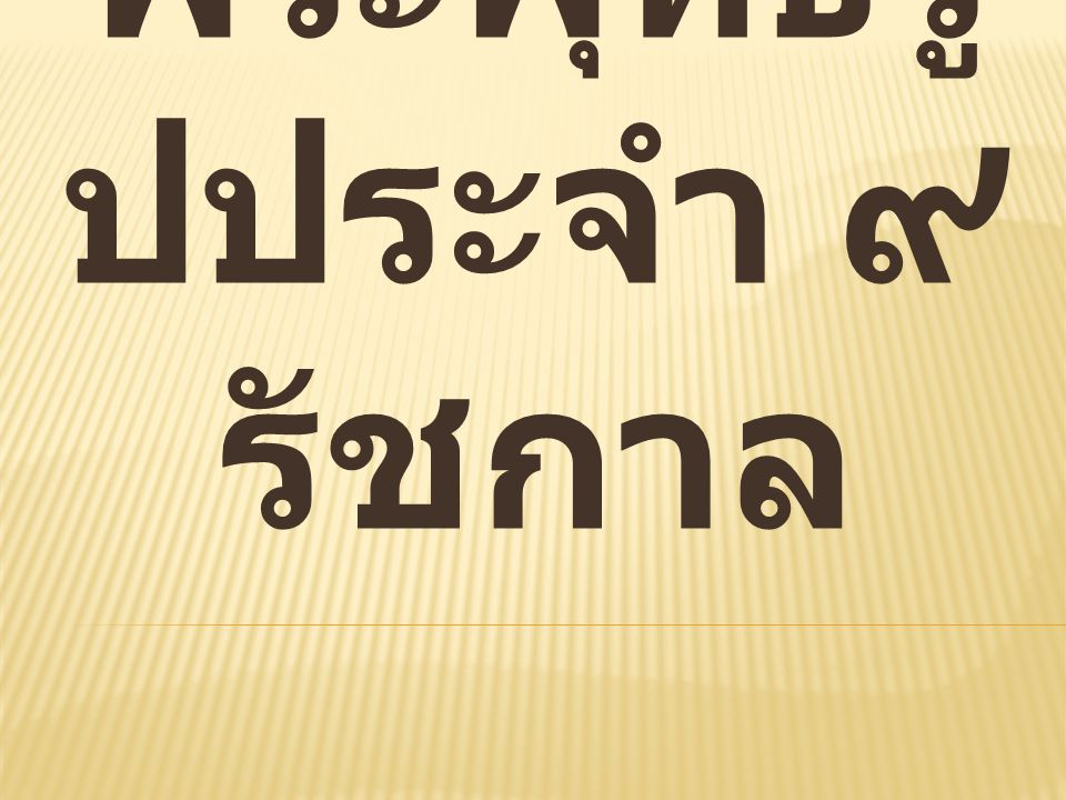 พระพุทธรูปประจำ ๙ รัชกาล