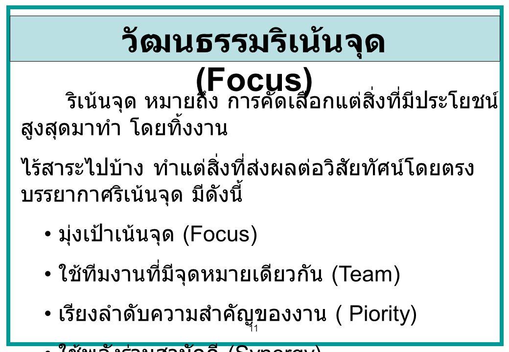 วัฒนธรรมริเน้นจุด (Focus)