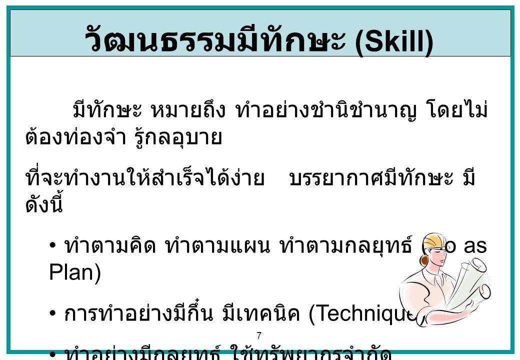 วัฒนธรรมมีทักษะ (Skill)