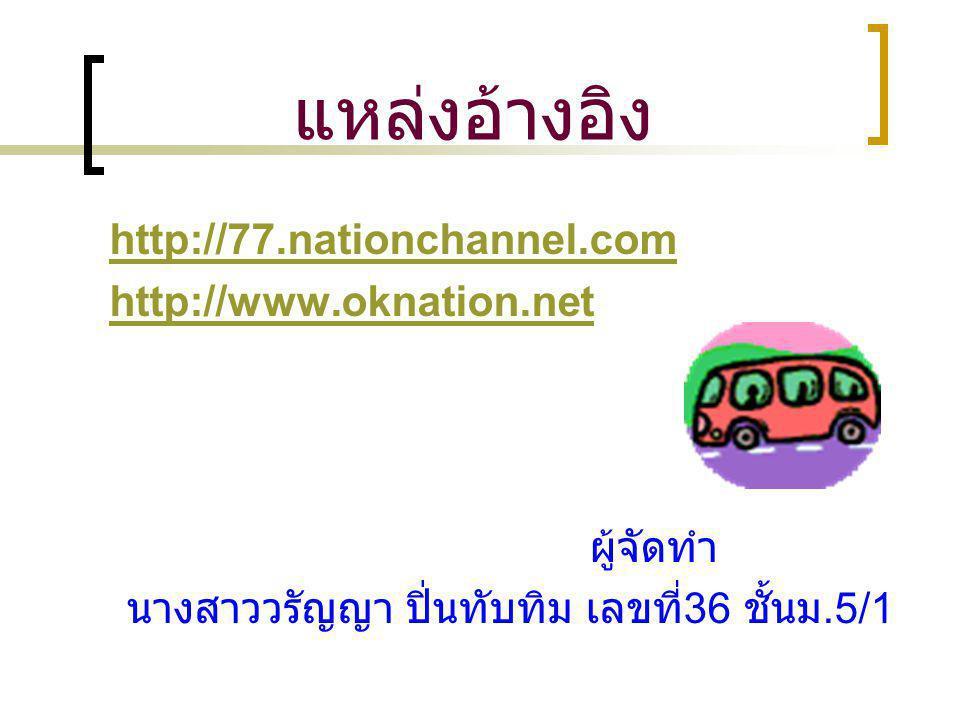 แหล่งอ้างอิง http://77.nationchannel.com http://www.oknation.net