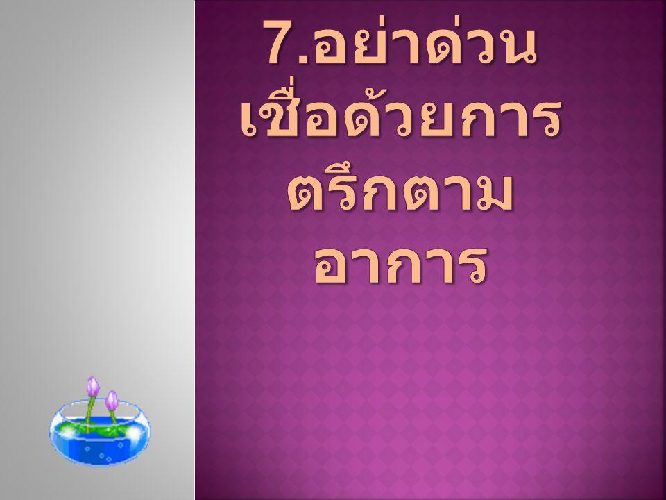 7.อย่าด่วนเชื่อด้วยการตรึกตามอาการ