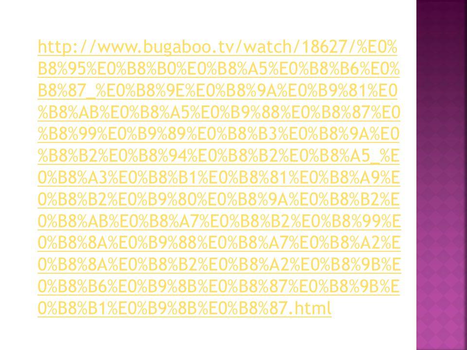 http://www.bugaboo.tv/watch/18627/%E0%B8%95%E0%B8%B0%E0%B8%A5%E0%B8%B6%E0%B8%87_%E0%B8%9E%E0%B8%9A%E0%B9%81%E0%B8%AB%E0%B8%A5%E0%B9%88%E0%B8%87%E0%B8%99%E0%B9%89%E0%B8%B3%E0%B8%9A%E0%B8%B2%E0%B8%94%E0%B8%B2%E0%B8%A5_%E0%B8%A3%E0%B8%B1%E0%B8%81%E0%B8%A9%E0%B8%B2%E0%B9%80%E0%B8%9A%E0%B8%B2%E0%B8%AB%E0%B8%A7%E0%B8%B2%E0%B8%99%E0%B8%8A%E0%B9%88%E0%B8%A7%E0%B8%A2%E0%B8%8A%E0%B8%B2%E0%B8%A2%E0%B8%9B%E0%B8%B6%E0%B9%8B%E0%B8%87%E0%B8%9B%E0%B8%B1%E0%B9%8B%E0%B8%87.html