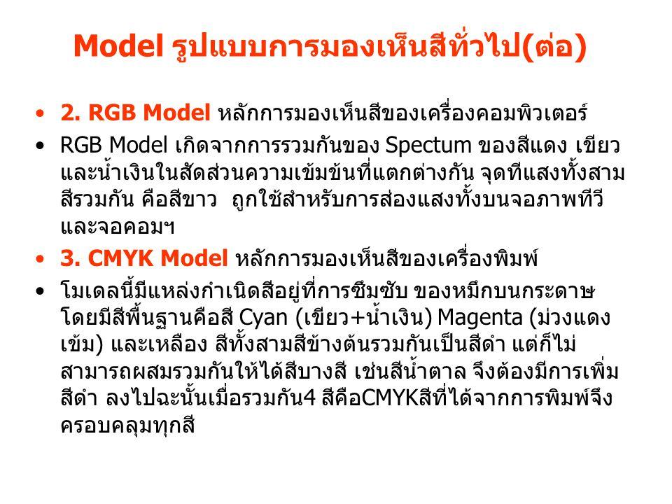 Model รูปแบบการมองเห็นสีทั่วไป(ต่อ)