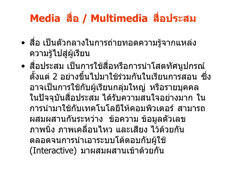 Media สื่อ / Multimedia สื่อประสม