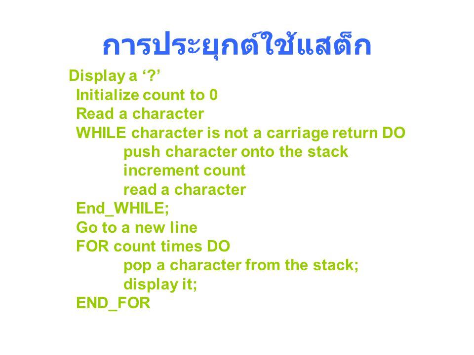 การประยุกต์ใช้แสต็ก Initialize count to 0 Read a character