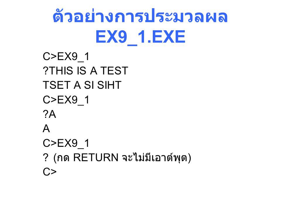 ตัวอย่างการประมวลผล EX9_1.EXE