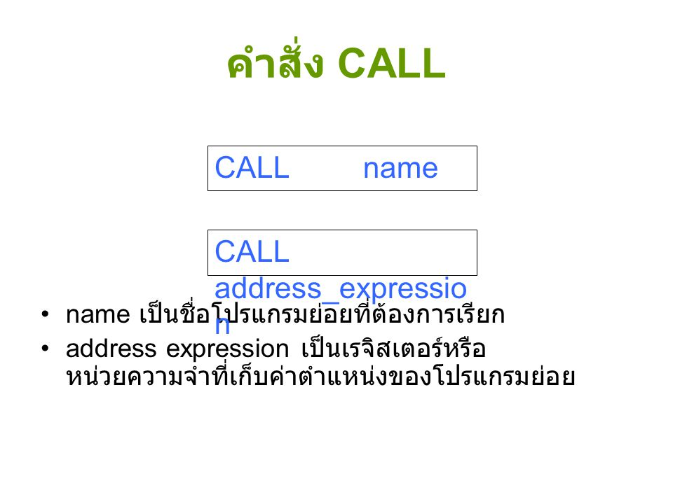 คำสั่ง CALL CALL name CALL address_expression