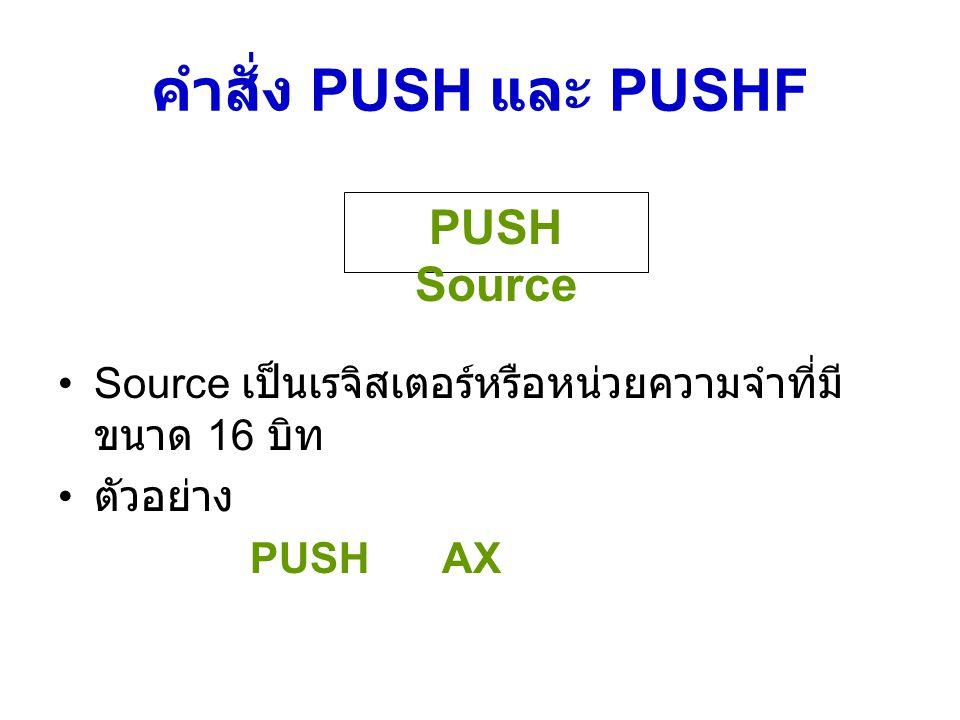 คำสั่ง PUSH และ PUSHF PUSH Source