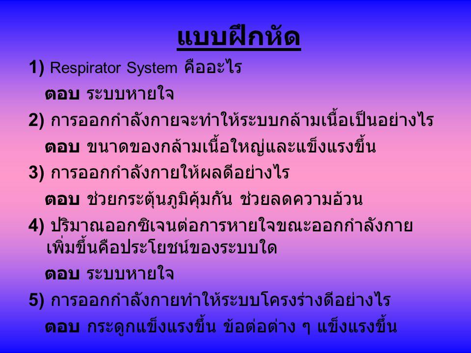 แบบฝึกหัด 1) Respirator System คืออะไร ตอบ ระบบหายใจ