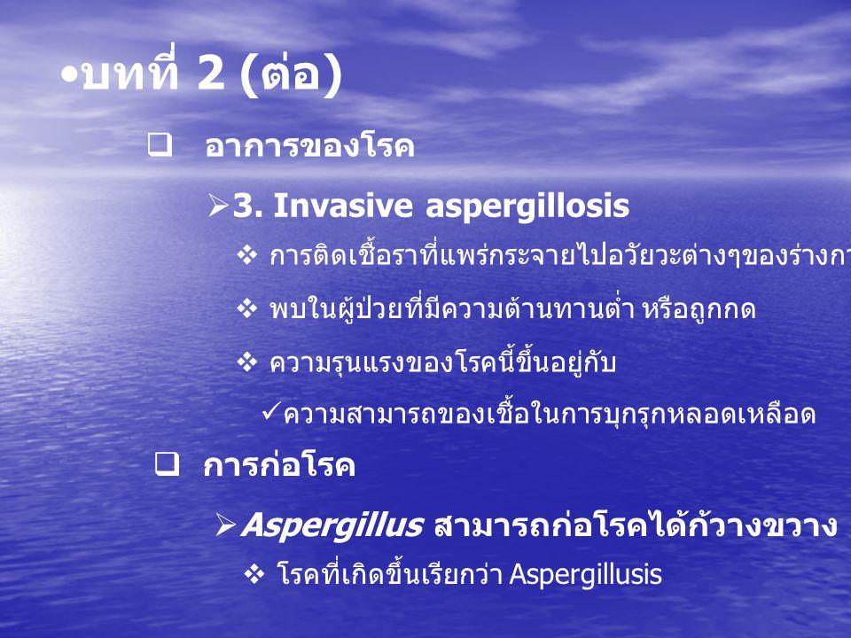บทที่ 2 (ต่อ) อาการของโรค 3. Invasive aspergillosis การก่อโรค
