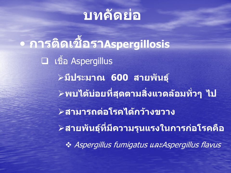 บทคัดย่อ การติดเชื้อราAspergillosis เชื้อ Aspergillus