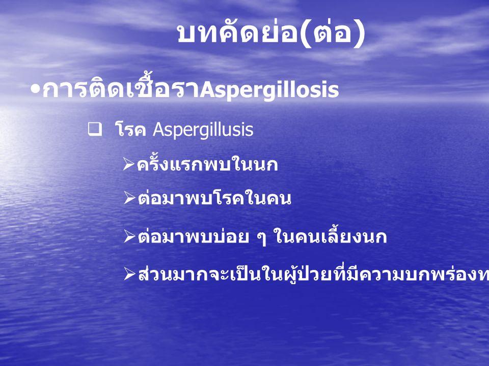 บทคัดย่อ(ต่อ) การติดเชื้อราAspergillosis โรค Aspergillusis