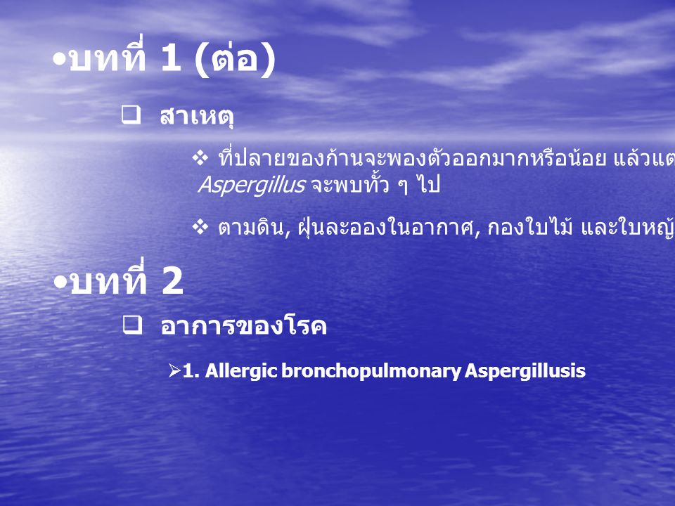 บทที่ 1 (ต่อ) บทที่ 2 สาเหตุ อาการของโรค
