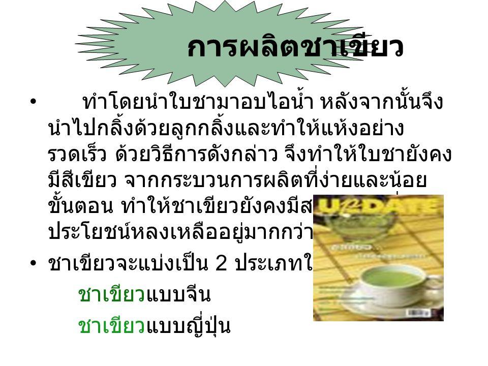การผลิตชาเขียว