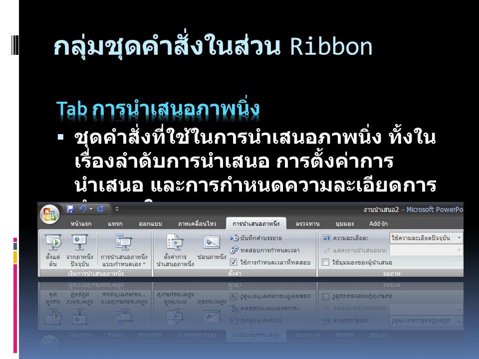 กลุ่มชุดคำสั่งในส่วน Ribbon