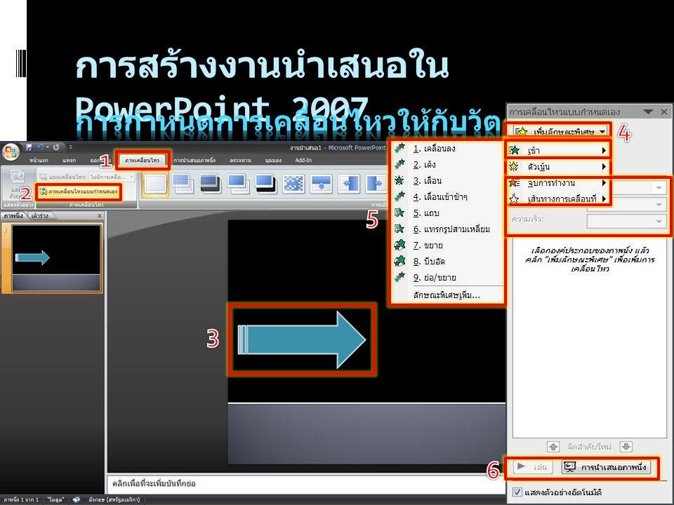 การสร้างงานนำเสนอใน PowerPoint 2007
