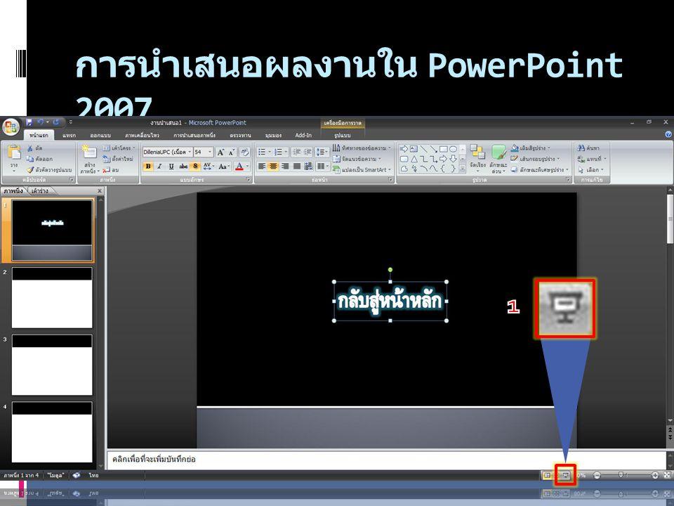 การนำเสนอผลงานใน PowerPoint 2007