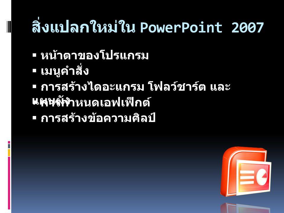 สิ่งแปลกใหม่ใน PowerPoint 2007