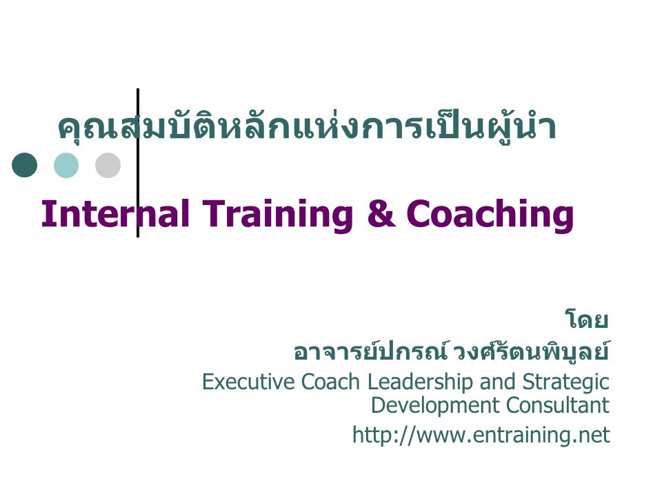 คุณสมบัติหลักแห่งการเป็นผู้นำ Internal Training & Coaching