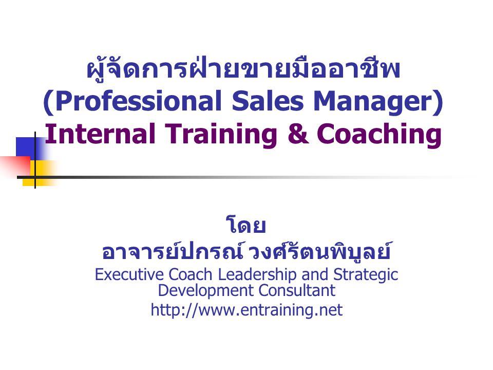 ผู้จัดการฝ่ายขายมืออาชีพ (Professional Sales Manager)