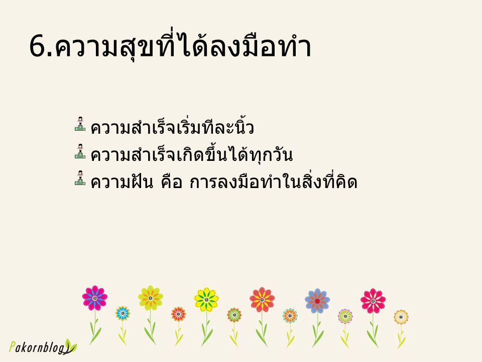 6.ความสุขที่ได้ลงมือทำ