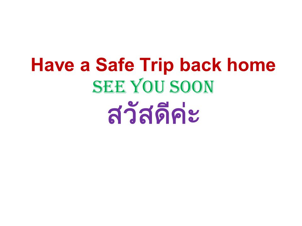 Have a Safe Trip back home See You Soon สวัสดีค่ะ
