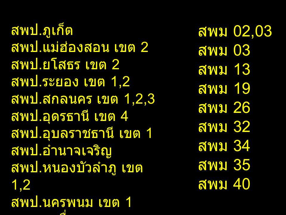สพม 02,03 สพม 03 สพม 13 สพม 19 สพม 26 สพม 32 สพม 34 สพม 35 สพม 40