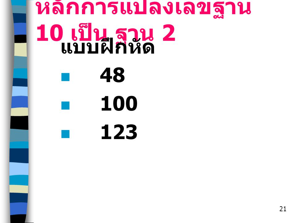หลักการแปลงเลขฐาน 10 เป็น ฐาน 2