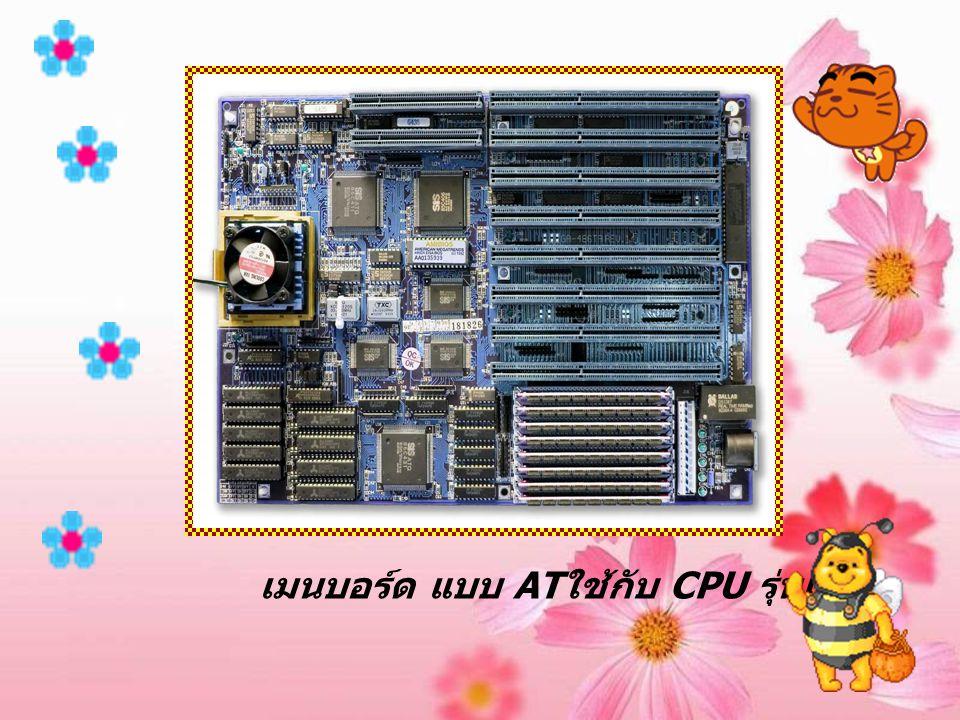 เมนบอร์ด แบบ ATใช้กับ CPU รุ่นเก่า ๆ