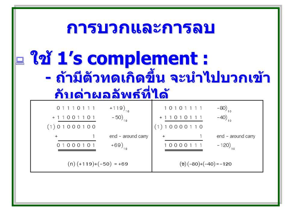 การบวกและการลบ ใช้ 1's complement :
