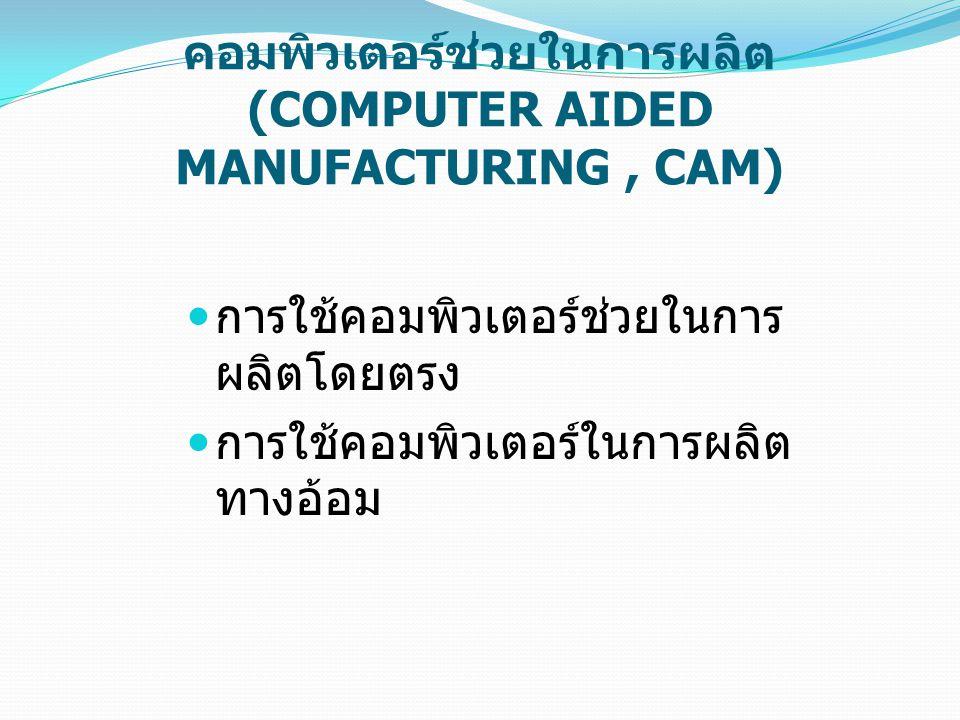 คอมพิวเตอร์ช่วยในการผลิต (COMPUTER AIDED MANUFACTURING , CAM)